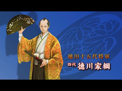 「第4代将軍・徳川家綱」徳川十五代将軍|YouTube動画