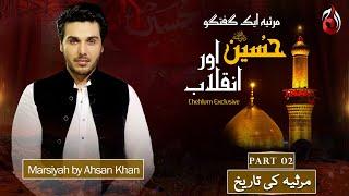 Hussain Aur Inqelaab | Recitation by Ahsan Khan | Marsiyah by Josh Malihabadi | Aaj Entertainment
