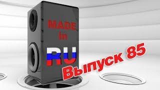 #MADEINRU. Вып.85. Гость - Алсу / EUROPA PLUS TV