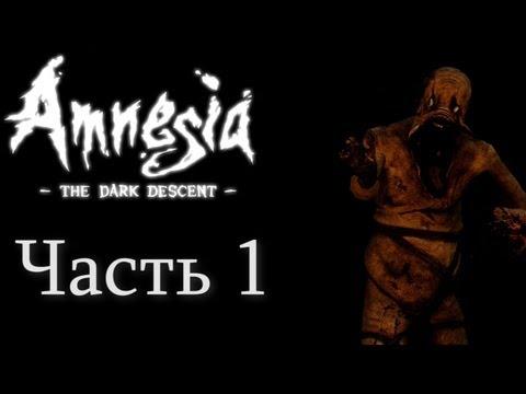 Прохождение Amnesia: The Dark Descent. Часть 1