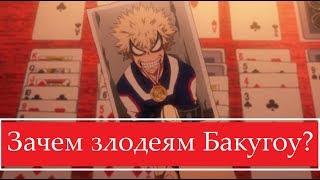 Аниме МОЯ ГЕРОЙСКАЯ АКАДЕМИЯ 3 СЕЗОН 5 СЕРИЯ [ОБЗОР - МНЕНИЕ]