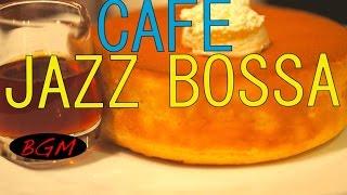 【作業用BGM】カフェミュージックインストゥルメンタル!JAZZ & BOSSA BGMでゆったりな時間を!