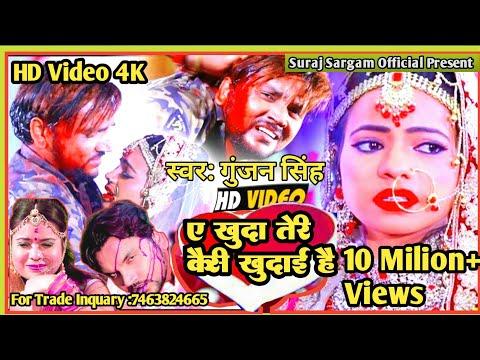 aye khuda teri kaisi khudai hai tune kaisi new hit video sad song 2017 suraj Sargam
