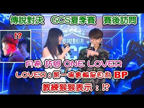 【傳說對決】GCS賽後訪問 ONE LOVER:第一場會輸是因為BP 教練猴猴表示:!? ONE VS MAD 主持人月希
