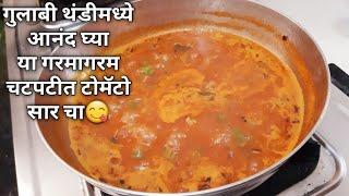 टोमॅटो सार | अतिशय चटपटीत आणि तोंडाची चव वाढवणारा टोमॅटो सार | Tomato saar recipe | Tomato soup