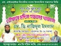 নতুন গজল  নাজিমুল ইসলাম|  Live bangla gojol by Najimul islam