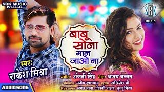 Babu Sona Maan Jao Na | Rakesh Mishra | बाबू सोना