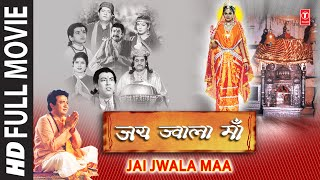 Jai Jwala Maa I Watch Hindi Movie Online I GULSHAN KUMAR I GAJENDRA HAUHAN I BINDU DATA SINGH - Download this Video in MP3, M4A, WEBM, MP4, 3GP