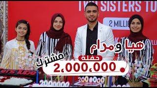 حفلة 2 مليون مشترك هيا ومرام/ تجمع كل اليوتيوبرز  صدمتهم بأسئلتي !