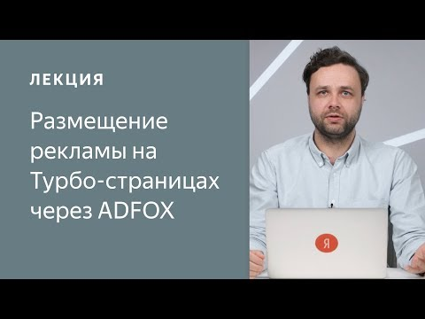 Размещение рекламы на Турбо-страницах через ADFOX
