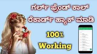 How To Hack Girl Friend Or Others Call Record In Kannada||HeAven CreAtions|| 2018-FULL HD.