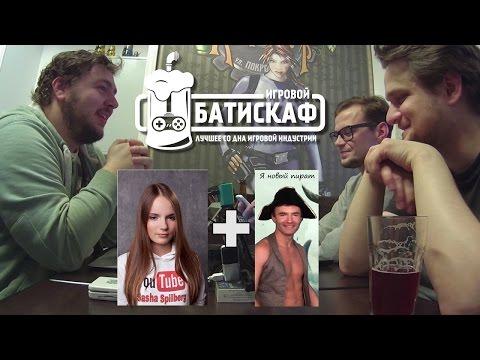 Игровой Батискаф - Fallout = Россия и Саша Спилберг против закона