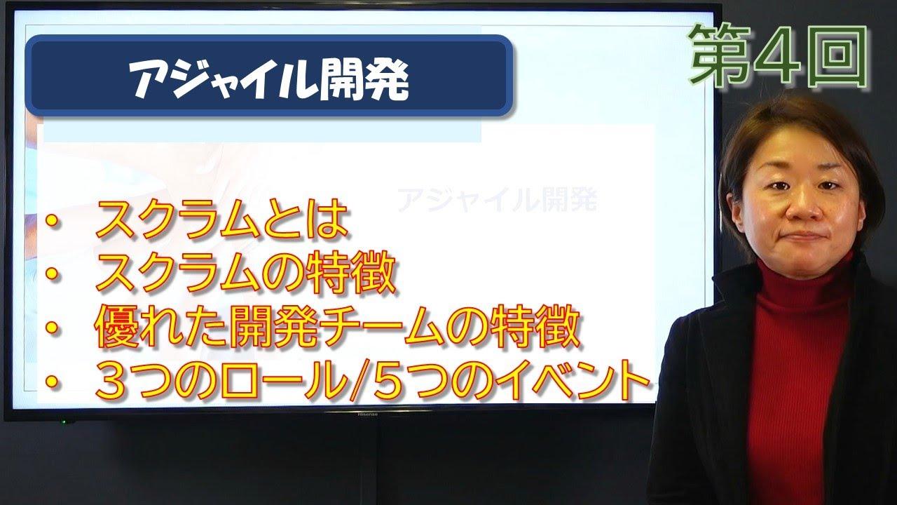 アジャイル開発 第04回 【スクラムとは?】