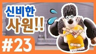 스타토이 23화 - 신비한 사원의 비밀?! - 뽀로로 장난감 애니(Pororo Toy Animation)