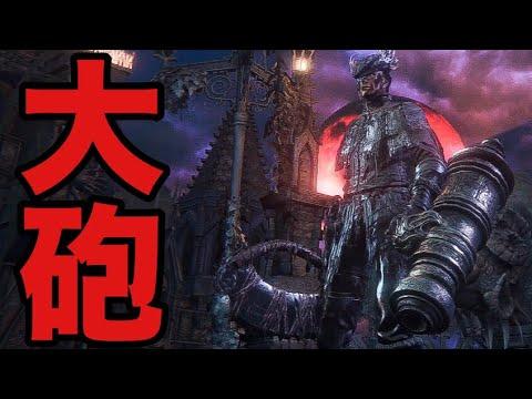 【ブラッドボーン】最強武器「大砲」強すぎワロタwww【Bloodborne】