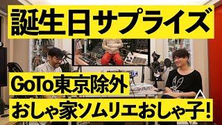 mqdefault - Vol.480 誕生日サプライズ / GoTo東京除外 / おしゃ家ソムリエおしゃ子!