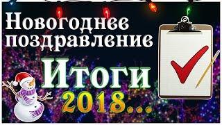 Итоги 2018 года / Новогоднее поздравление от Nicolas