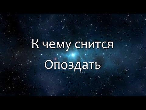 К чему снится Опоздать (Сонник, Толкование снов)
