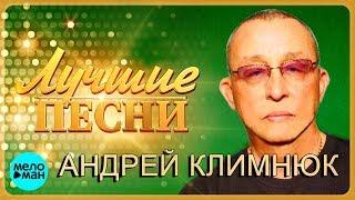 Андрей Климнюк  -  Лучшие песни 2018