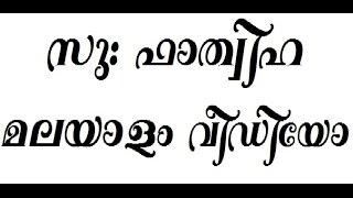Quran Malayalam Translation Surah 112 AlIkhlas with Arabic