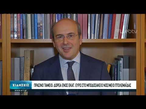 Πράσινο Ταμείο: Δωρεά 1 εκ. ευρώ στο Μποδοσάκειο Νοσοκομείο  | 17/4/2020 | ΕΡΤ