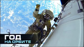 Год на орбите. Человек за бортом. Фильм 5 / A Year In Space. Man overboard
