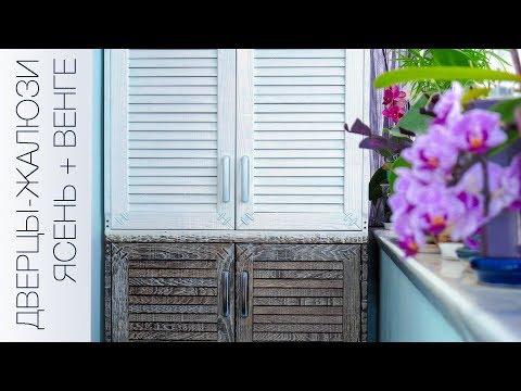 Фанерный шкаф на балконе с жалюзийными дверцами из ясеня и венге. 5 лет эксплуатации!