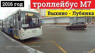 Троллейбус М7 138-й квартал Выхино - метро Лубянка