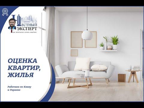 ЭКСПЕРТНАЯ ОЦЕНКА НЕДВИЖИМОСТИ Экспертная оценка недвижимости, квартиры, земли, дома, гаража, бизнеса в Киеве  2