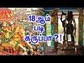 அது என்ன 18ஆம் படி கருப்பு? |The Real Story Of Karuppasamy!