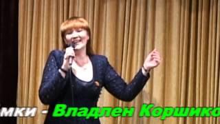 Концерт памяти Анны Герман Владислава Вдовиченко