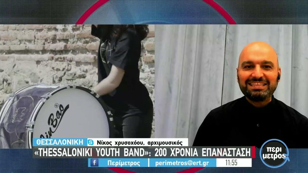 H Thessaloniki Youth Band σε ένα βίντεο για τα 200 χρόνια από την Ελ. Επανάσταση   14/06/2021   ΕΡΤ