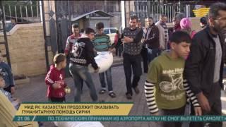Казахстан продолжит оказывать гуманитарную помощь Сирии