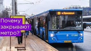 Почему закрыто метро от Комсомольской до Бульвара Рокоссовского?