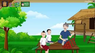 สื่อการเรียนการสอน การอ่านคล่องเขียนถูก ป.6 ภาษาไทย