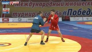 Международный юношеский турнир Победа. Финалы