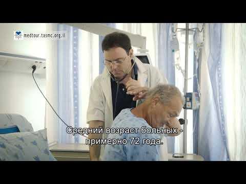 Доктор Яир Хершино о лечении хронического лимфолейкоза