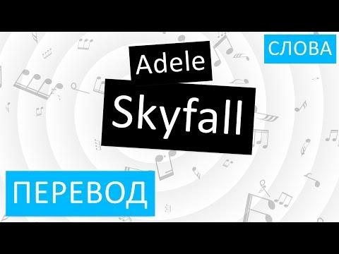 Adele - Skyfall Перевод песни На русском Текст Слова