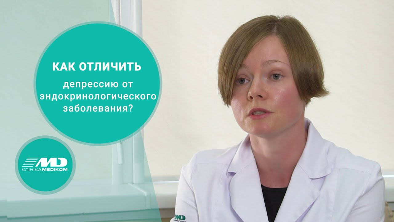 Видео: Как отличить депрессию от эндокринологического заболевания