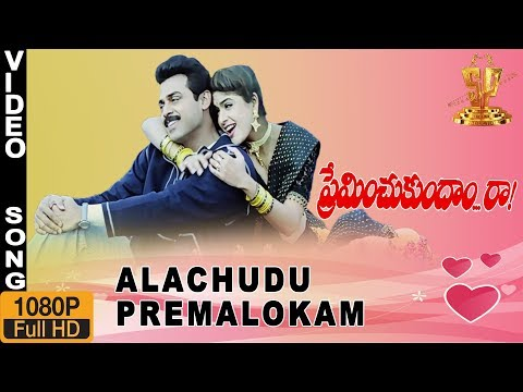 Ala chudu Premalokam HD Video Song | Preminchukundam Raa Telugu Movie | Venkatesh | Anjala Zaveri