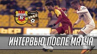 «Арсенал» - «Урал» 0:0  | Интервью после матча
