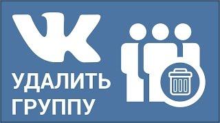 Как удалить группу ВКонтакте? Удаляем участников сообщества, записи, выходим из сообщества Vkontakte