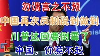 勿谓言之不预!刚刚,中国再次反制说到做到,特朗普这回也要倒霉了!中国,你惹不起