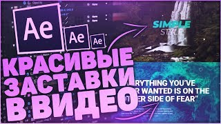 Как Сделать Заставку В Начале Видео? - Adobe After Effects