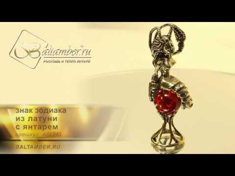 """Сувенир в подарок знаку зодиака рак """"Девушка на янтарном шаре"""""""