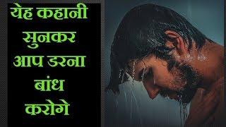 कैसे डरना बांध करे  | HOW TO OVERCOME FEAR (HINDI) | MOTIVATIONAL STORY IN HINDI