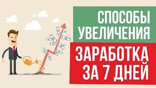 Ключевые способы увеличения заработка денег за 7 дней!   Евгений Гришечкин