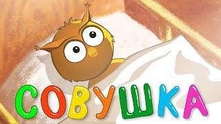 Смотреть онлайн Колыбельная песня мультик про Совушку