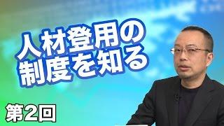 第02回 人材登用の制度を知る 〜学科試験のおこり〜