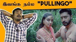 தூங்குறப்போ கூட  மேக்கப் தானா சார்  | Tamil Serial Comedy|Idiot Box|Kichdy